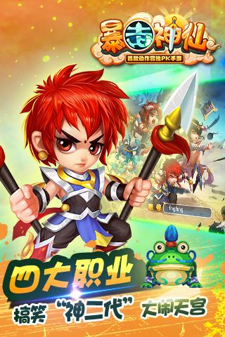 格斗冒险岛免费下载,格斗冒险岛手机游戏