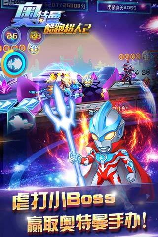 酷跑超人2免费下载,奥特曼-酷跑超人2手机游戏