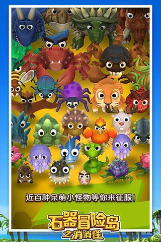石器冒险岛免费下载,石器冒险岛手机游戏
