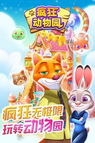 疯狂动物园免费下载,疯狂动物园手机游戏,疯狂动物园