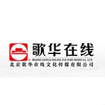 北京歌华在线文化传媒有限公司