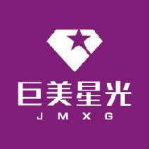北京巨美星光文化传媒有限公司