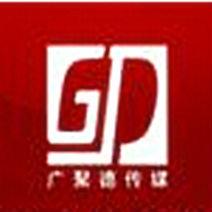 湖北广聚德传媒有限公司