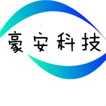 北京豪安网络科技有限公司
