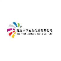 红光平下文化传媒有限公司
