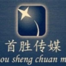 北京首胜文化传媒有限公司
