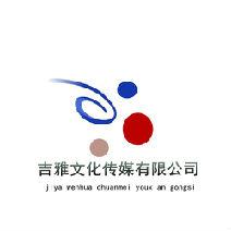 吉雅文化传媒有限公司