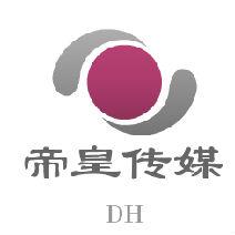 北京帝皇传媒有限公司