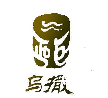 威宁彝族回族苗族自治县乌撒阳光文化产业开发有限责任公司